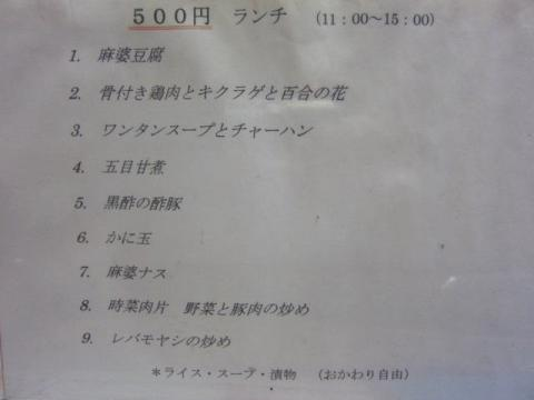 天龍菜館m14