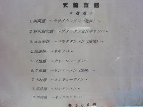 天龍菜館m13