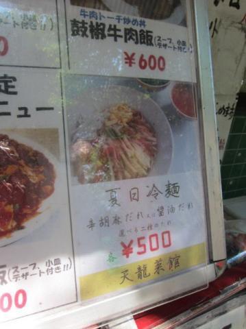 天龍菜館m12