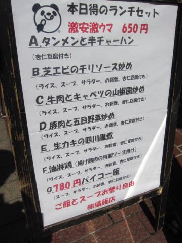 熊猫飯店m21