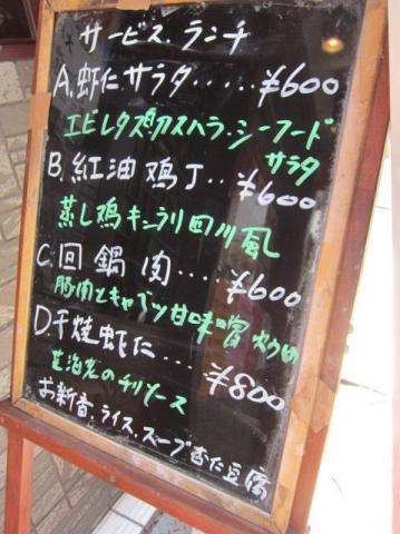 六福楼m11