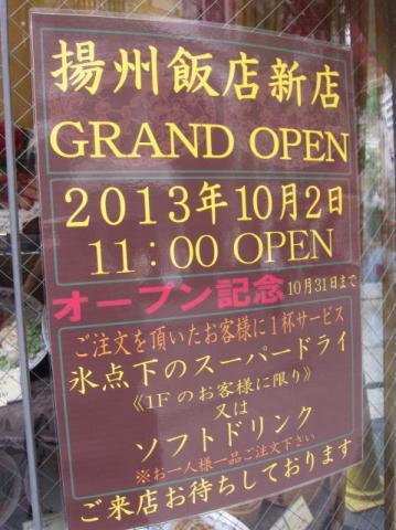 揚州飯店新店m01