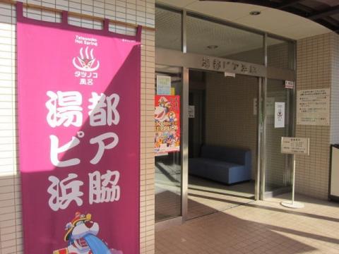 湯都ピア浜脇m11