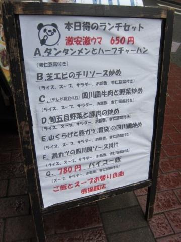 熊猫飯店m31