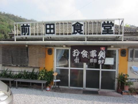 前田食堂m01