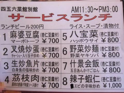 四五六菜館別館mb11