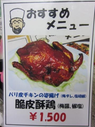 天龍菜館my11