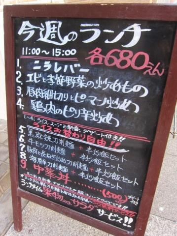 日昇酒家m11