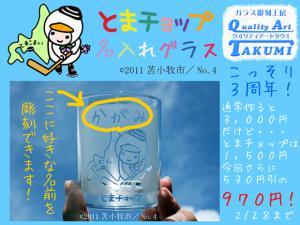 とまチョップ名入れグラス530円引きの970円
