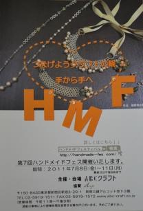 第7回 HMF
