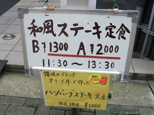 ステーキ 石田
