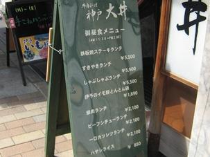 神戸日帰り