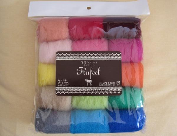 羊毛カラーセット