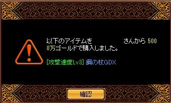 速度鋼の杖GDX