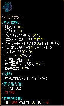 橙鯖 ラフィの日常-バッサドラッヘ.jpg