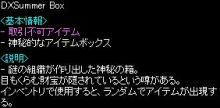 橙鯖 ラフィの日常-サマーボックス.jpg
