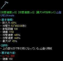 橙鯖 ラフィの日常-W速度山杖um.jpg