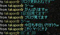 橙鯖 ラフィの日常-たかぽn.jpg