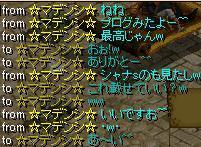 橙鯖 ラフィの日常-マデちゃこめ^^.jpg
