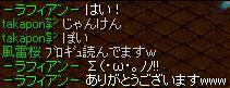 橙鯖 ラフィの日常-せっしょーさん.jpg