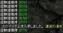 橙鯖 ラフィの日常-津波の清水.jpg