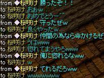 橙鯖 ラフィの日常-桜咲け 名言2.jpg