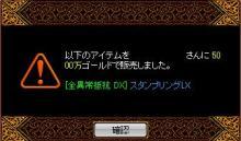 橙鯖 ラフィの日常-全異常売り.jpg