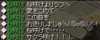 橙鯖 ラフィの日常-桜咲け前振り.jpg