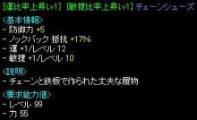 橙鯖 ラフィの日常-運敏足詳細.jpg
