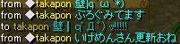 橙鯖 ラフィの日常-たかぽん.jpg