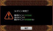 橙鯖 ラフィの日常-PvP1000万こえ!.jpg