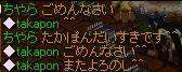橙鯖 ラフィの日常-ちやらとtakapon.jpg