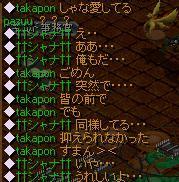 橙鯖 ラフィの日常-シャナとtakapon.jpg