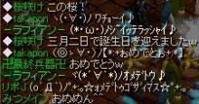 橙鯖 ラフィの日常-さくら誕生日.jpg