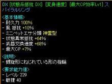 橙鯖 ラフィの日常-状態DX 変更前.jpg