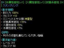 橙鯖 ラフィの日常-状態DX・水・火抵抗詳細.jpg