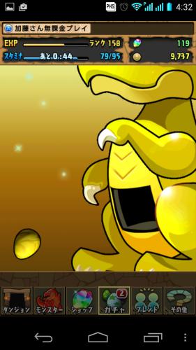 来た!金卵来たこれ!