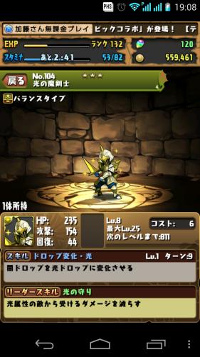 光の魔剣士GET