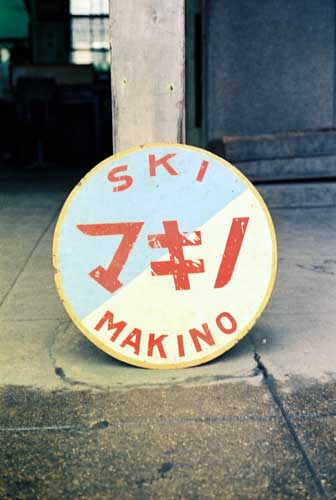 江若鉄道『マキノ』ヘッドマーク-[9002091]