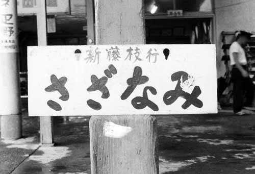 静岡鉄道駿遠線『さざなみ』サボ-[9003222]