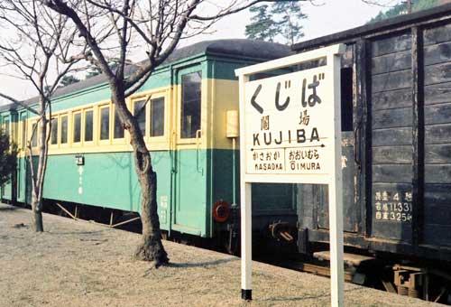 井笠鉄道-くじば駅-[2000460]