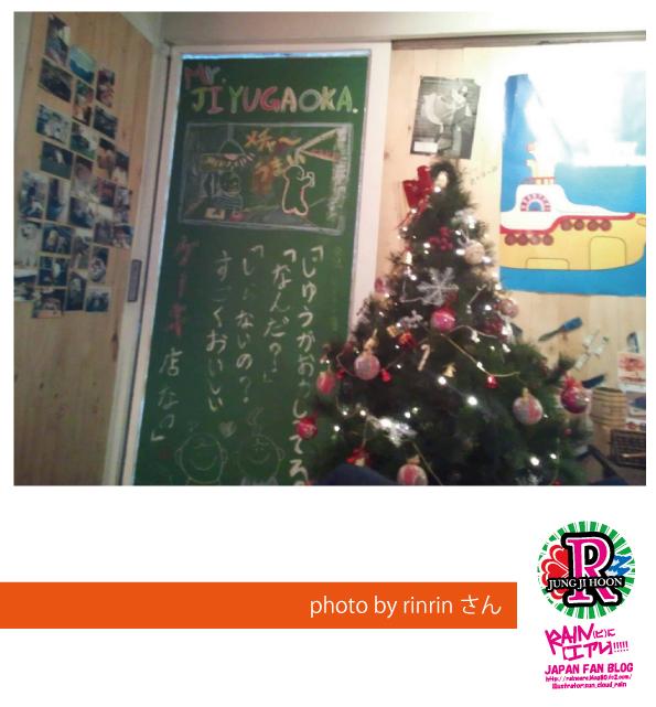 2013121rinrin4.jpg