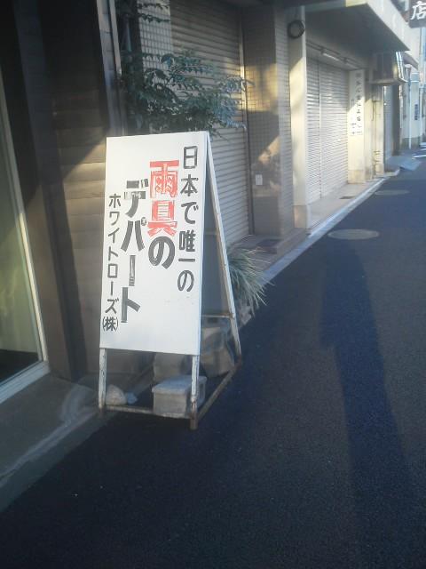 TOKYOFUKUSIMA 013