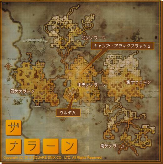 ザナラーン地図