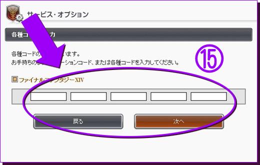 コード登録画面