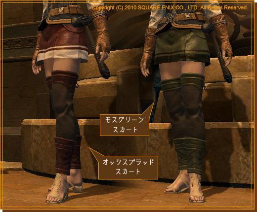 No.204 スカートのカラーバリエーション