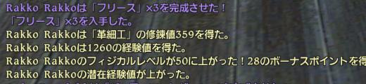 フィジカルレベル50似到達