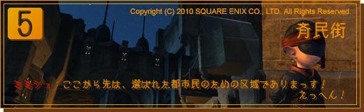 5.斉民街