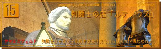 15.剣闘士の店「ルティウス」