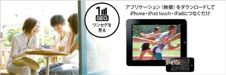 iPhone ワンセグ機能